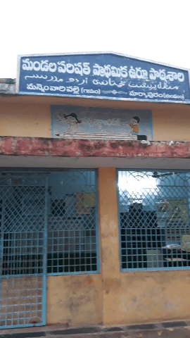 Urdu medium schools in Markapur, Prakasam, Andhra Pradesh